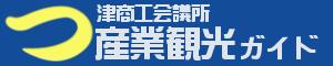 津商工会議所産業観光ガイド